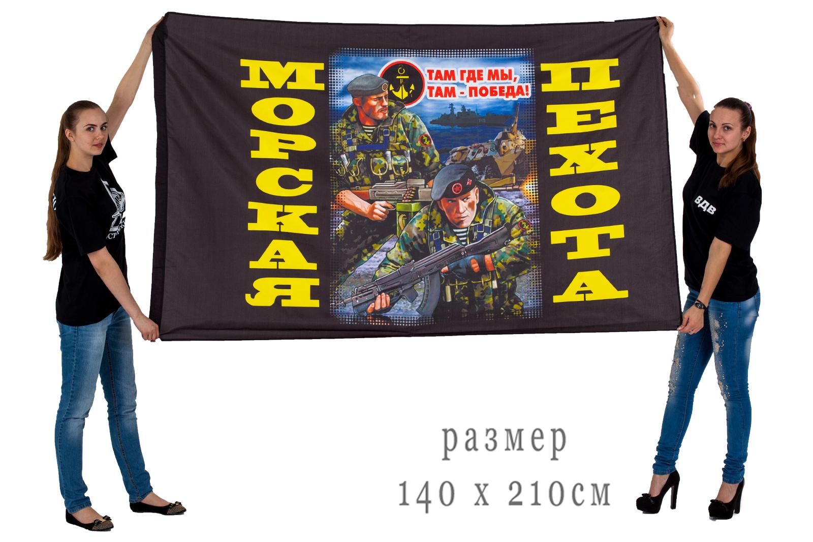 Большой флаг «Разведка морской пехоты»