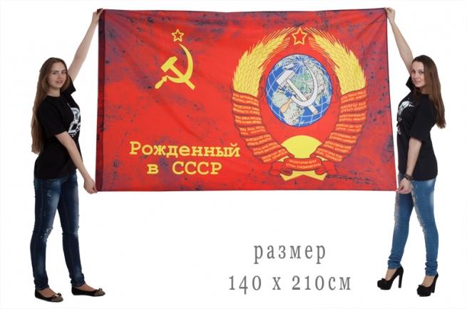 Большой флаг «Рождённый в СССР»