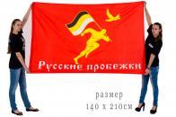 Большой флаг «Русские пробежки»