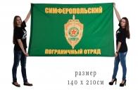 Флаг «Симферопольский пограничный отряд»