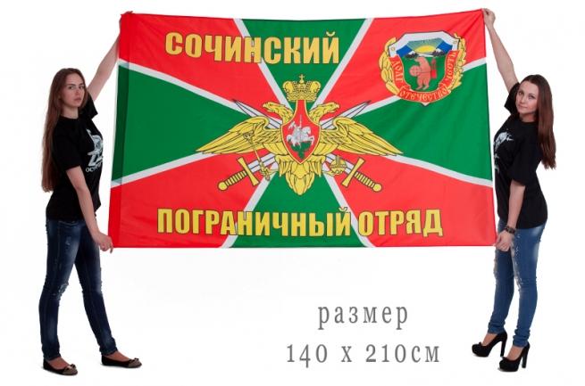 Большой флаг «Сочинский пограничный отряд»