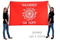 Большой флаг «Солнце за нас»