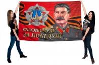 "Флаг ""Спасибо за Победу!"""
