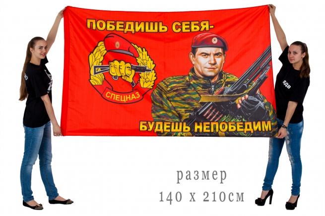 Большой флаг «Спецназовец ВВ»