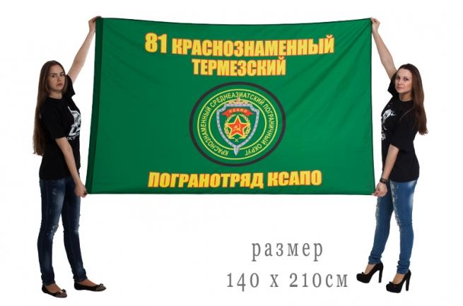 Большой флаг «Термезский пограничный отряд»