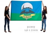 Флаг «3 гв. ОБрСпН»