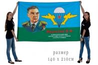 Большой флаг ВДВ «Маргелов В.Ф»