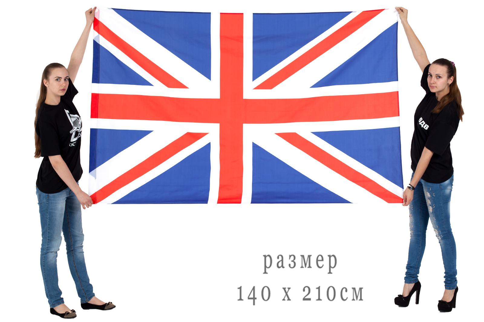 Большой флаг Великобритании