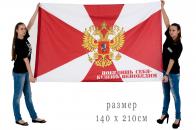 Флаг Внутренних войск с девизом
