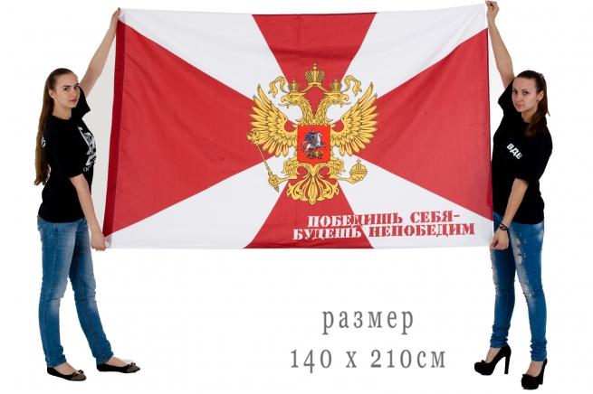 Большой флаг Внутренних войск с девизом