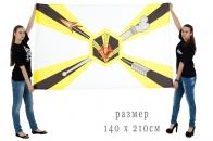 Большой флаг Войск радиационной и химической защиты