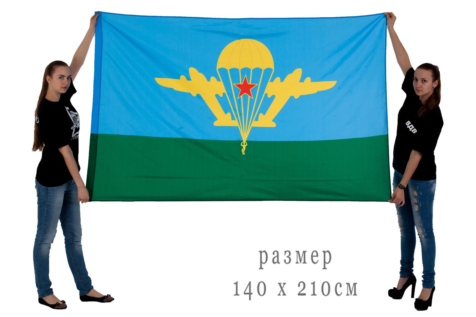Большой флаг «Воздушно-десантные войска СССР»