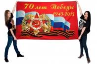 "Флаг ""Юбилей Победы"""