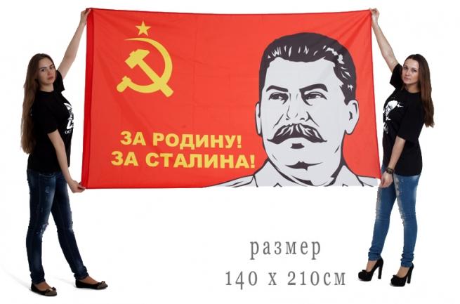 Большой флаг «За Родину, за Сталина!»