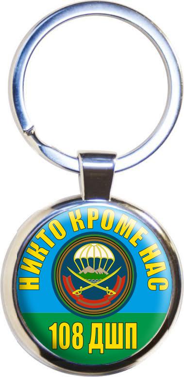 Брелок «108 ДШП ВДВ»