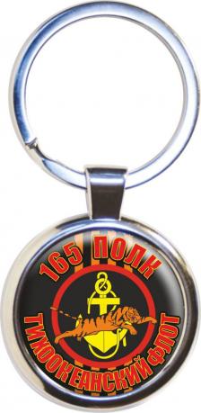 Брелок «165 полк Морской пехоты»