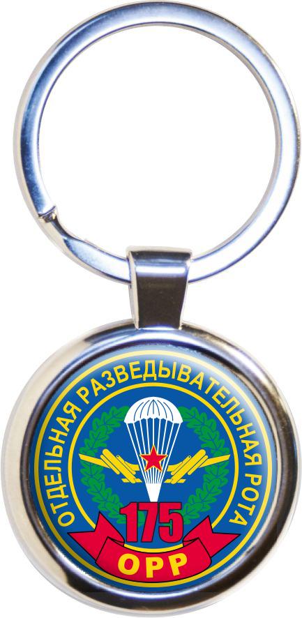 Брелок «175 ОРР ВДВ»