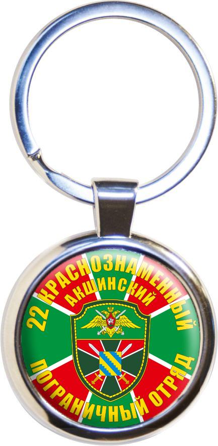"""Брелок """"22 Акшинский пограничный отряд"""""""