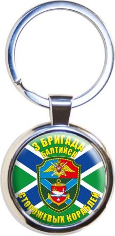 "Брелок ""3-я бригада ПСКР Балтийск"""