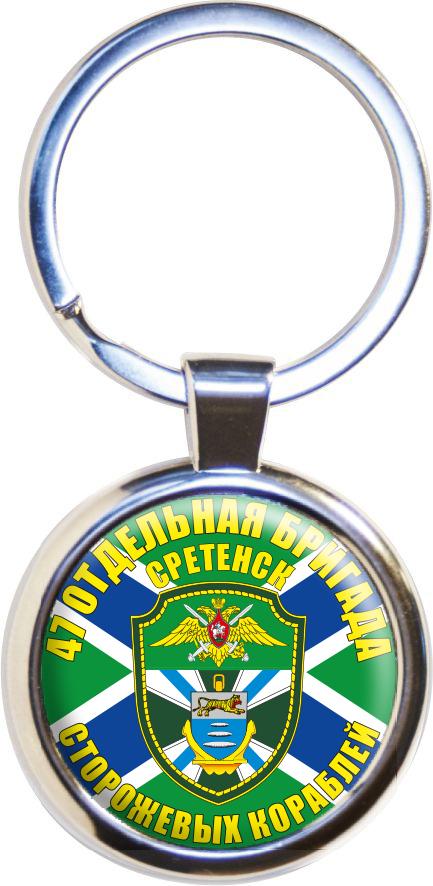 """Брелок """"47-я ОБрПСКР Сретенск"""""""