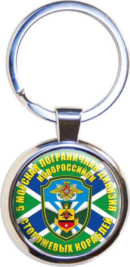 """Брелок """"5-я морская пограничная дивизия"""""""