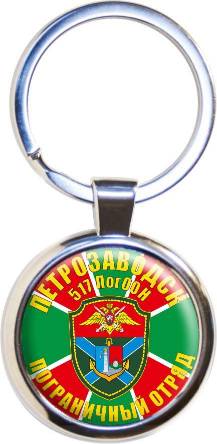 """Брелок """"517 ПогООН Петрозаводск"""""""