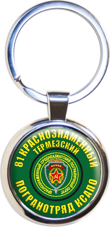"""Брелок """"81 Термезский погранотряд"""""""