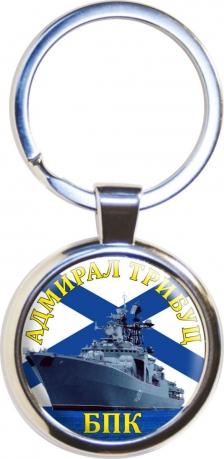 Брелок БПК «Адмирал Трибуц»