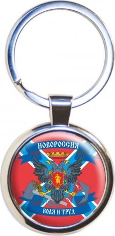 Брелок «Флаг Новороссии»