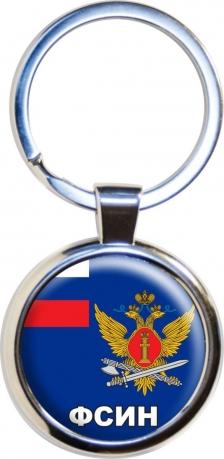 Брелок «ФСИН»