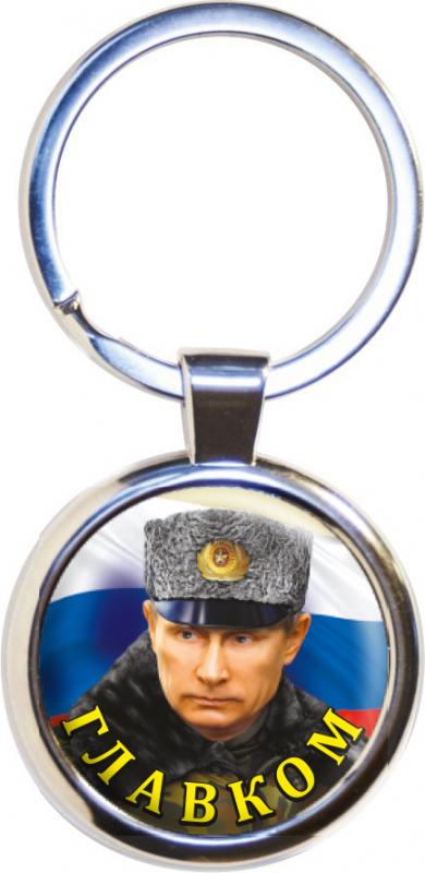 """Брелок """"Главком"""" - выгодно и быстро только в Военпро"""
