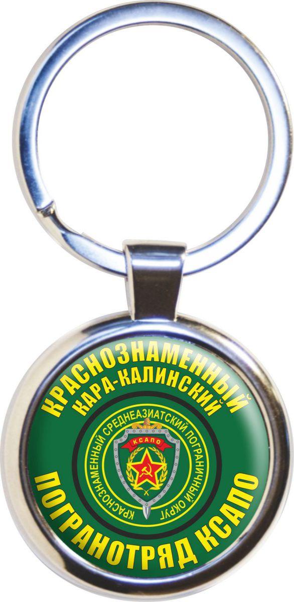 """Брелок """"Кара-Калинский пограничный отряд"""""""