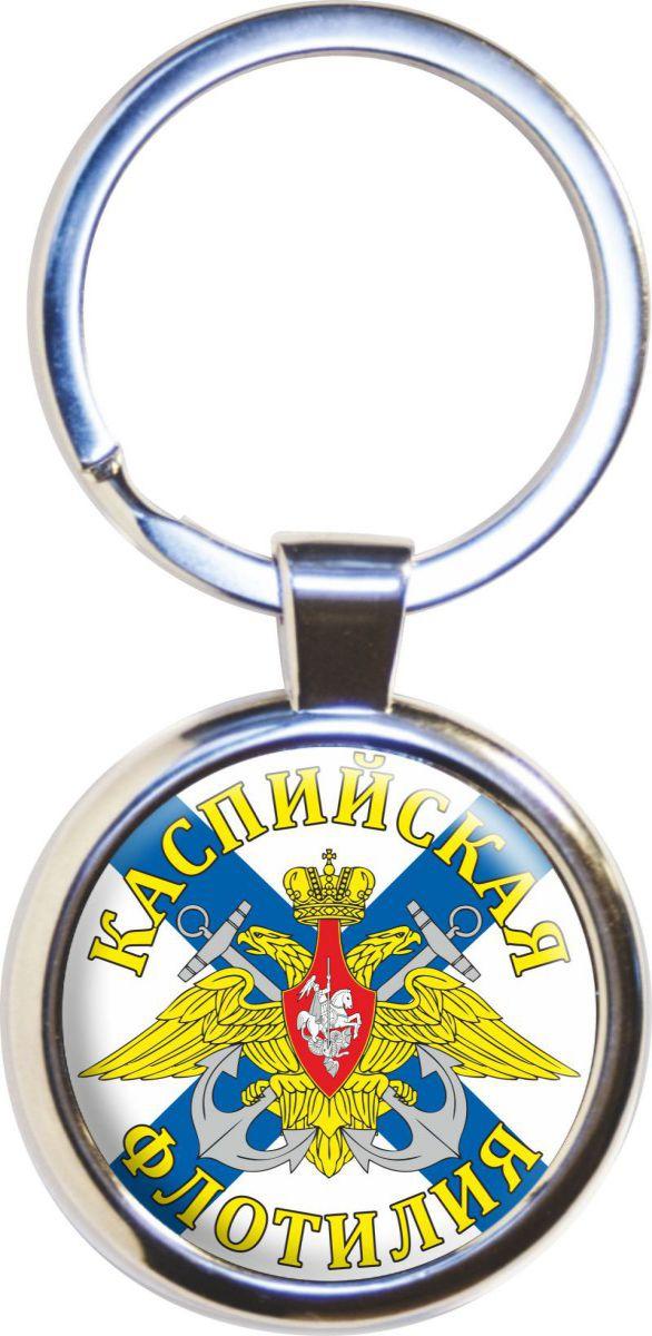 Брелок «Каспийская флотилия»