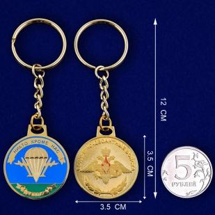 """Брелок """"Медаль ВДВ""""-сравнительный размер"""