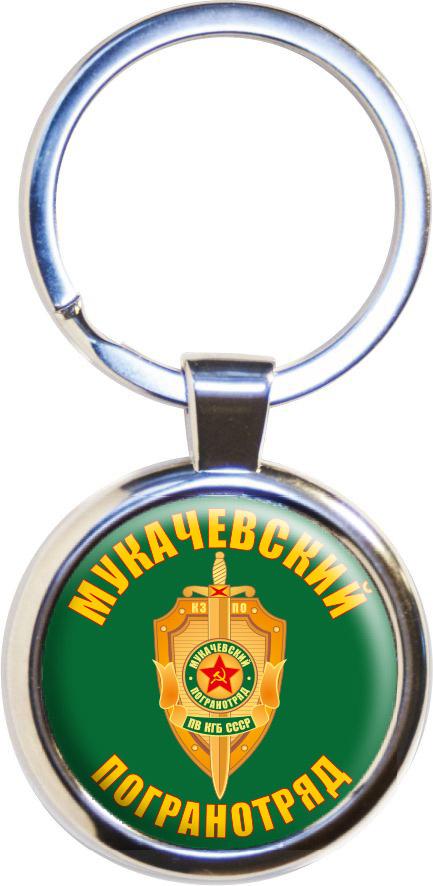 """Брелок """"Мукачевский погранотряд"""""""