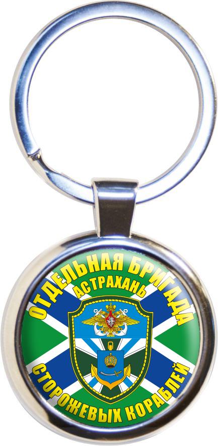 """Брелок """"ОБрПСКР Астрахань"""""""