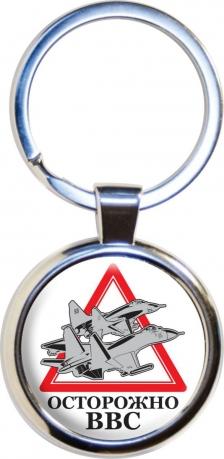 Брелок ВВС «Осторожно ВВС»