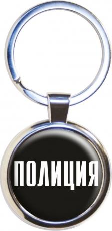 Брелок «Полиция»