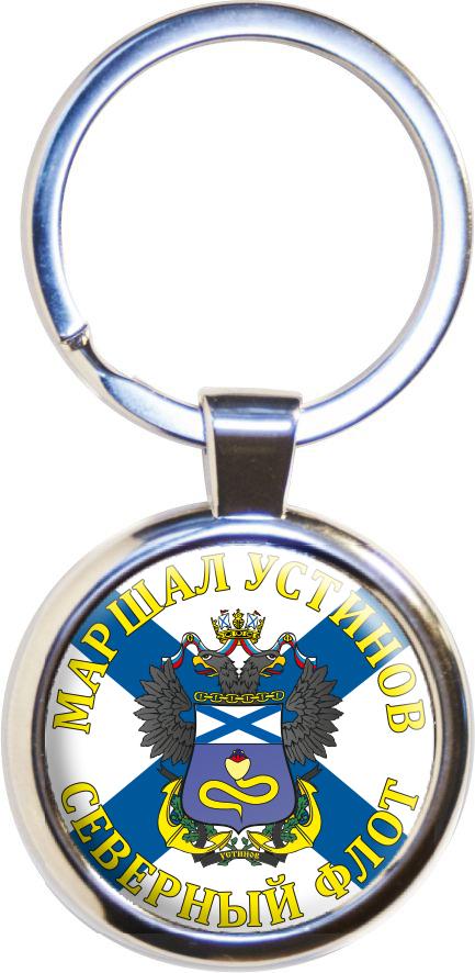 Брелок РКР «Маршал Устинов»