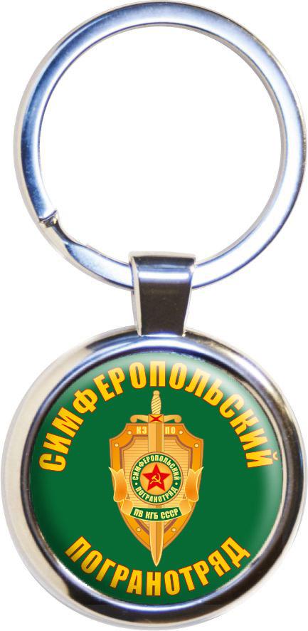 """Брелок """"Симферопольский погранотряд"""""""