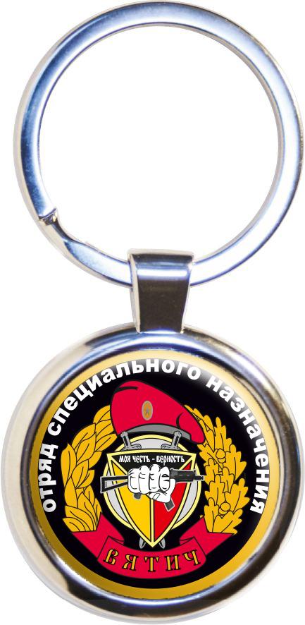 Брелок Спецназ ВВ Вятич