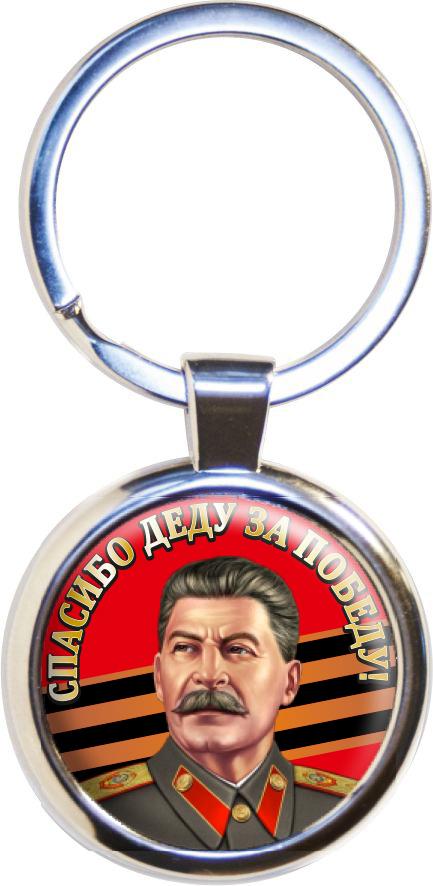 """Брелок """"Сталин"""""""