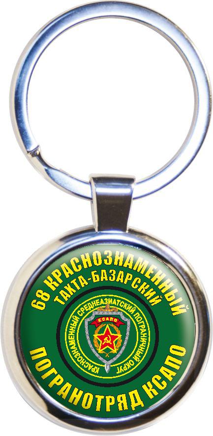 """Брелок """"Тахта-Базарский ПОГО"""""""