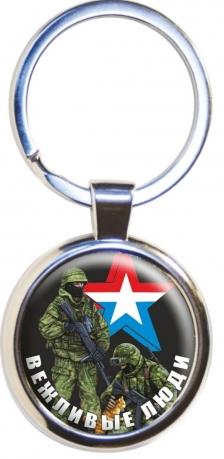 Брелок «Вежливые солдаты Армии России»