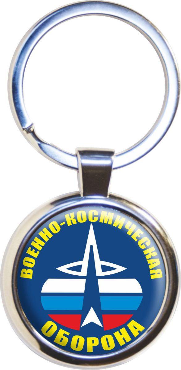 Брелок «Военно-космическая оборона»