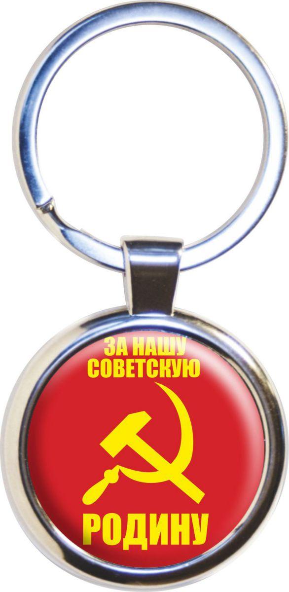 Брелок СССР «За нашу Советскую Родину»