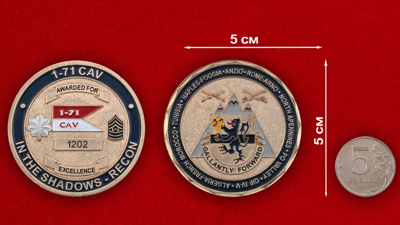 Челлендж коин 1-го батальона 71-го Кавалерийского полка - сравнительный размер