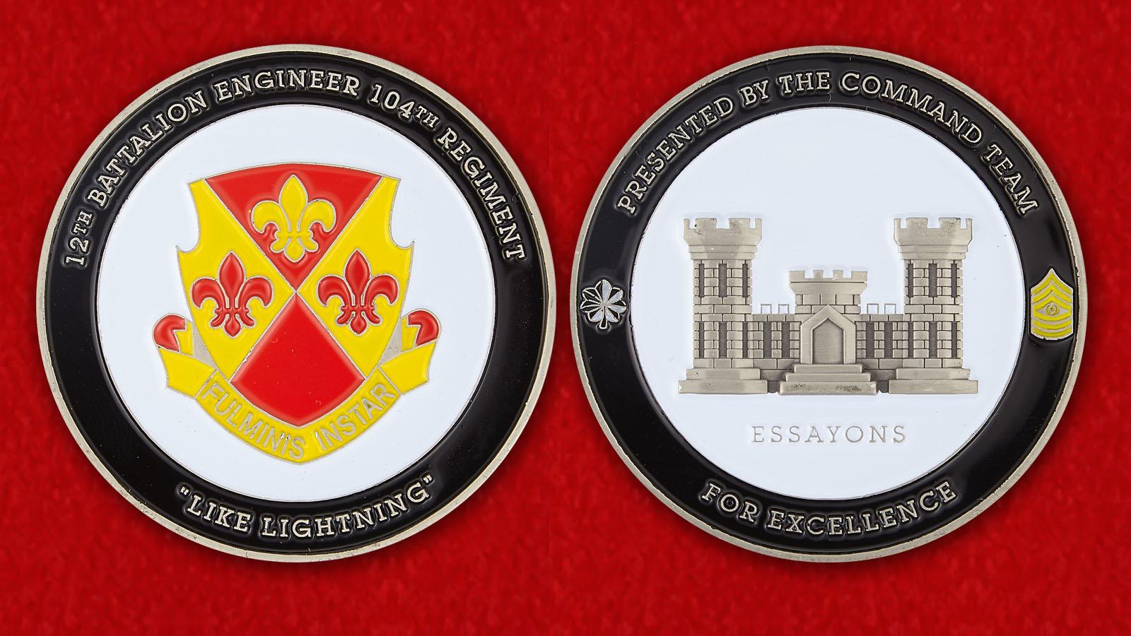"""Челлендж коин """"12-му батальону 104-го Инженерного полка за отличную службу"""" - аверс и реверс"""