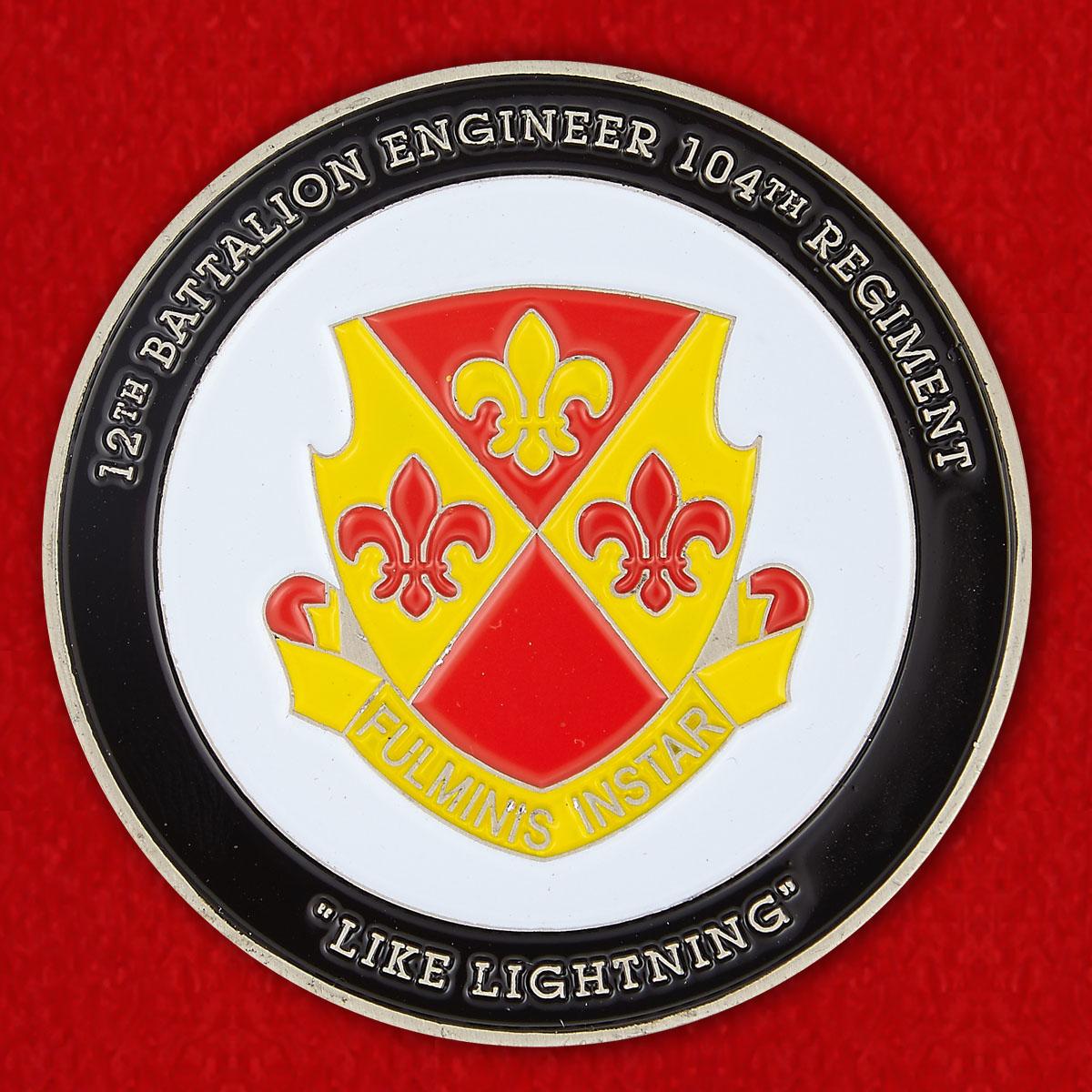 """Челлендж коин """"12-му батальону 104-го Инженерного полка за отличную службу"""""""