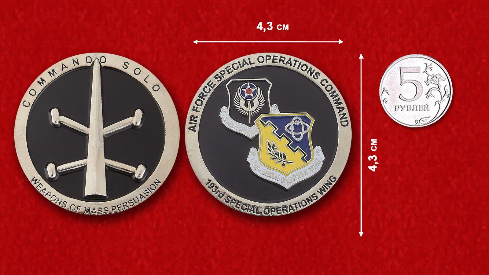 """Челлендж коин """"193-е авиакрыло специальных операций"""" - сравнительный размер"""